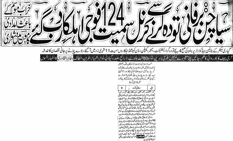 Mustafavi Student Movement Print Media Coverage Daily Jang Page 1