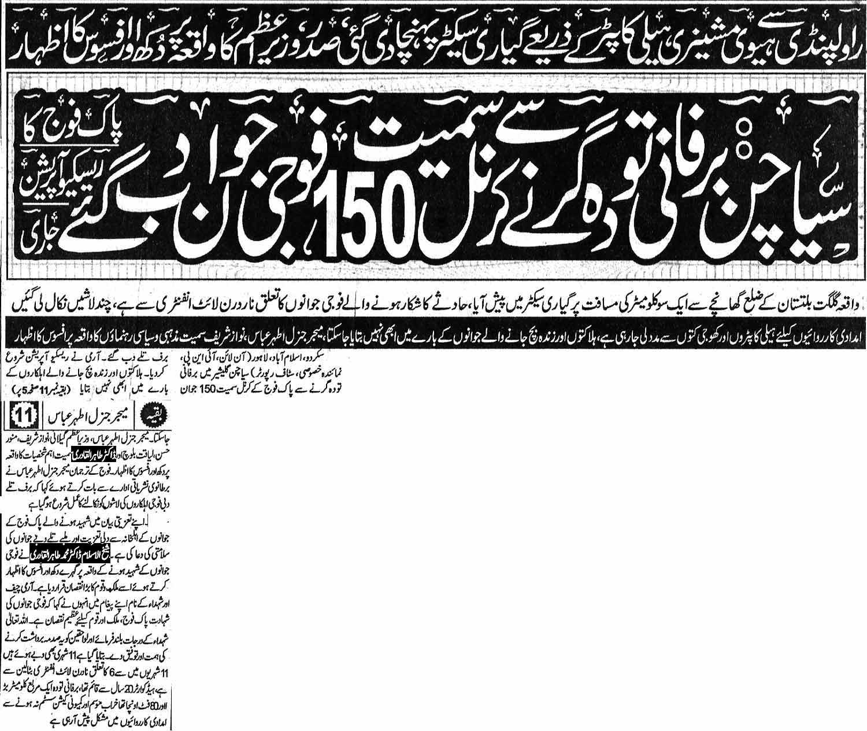 Minhaj-ul-Quran  Print Media CoverageDaily Pakistan Page 1