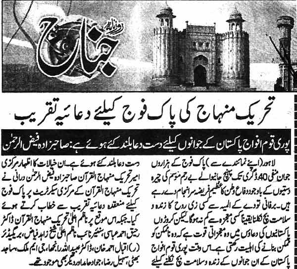 تحریک منہاج القرآن Minhaj-ul-Quran  Print Media Coverage پرنٹ میڈیا کوریج Daily jinnah Page 6