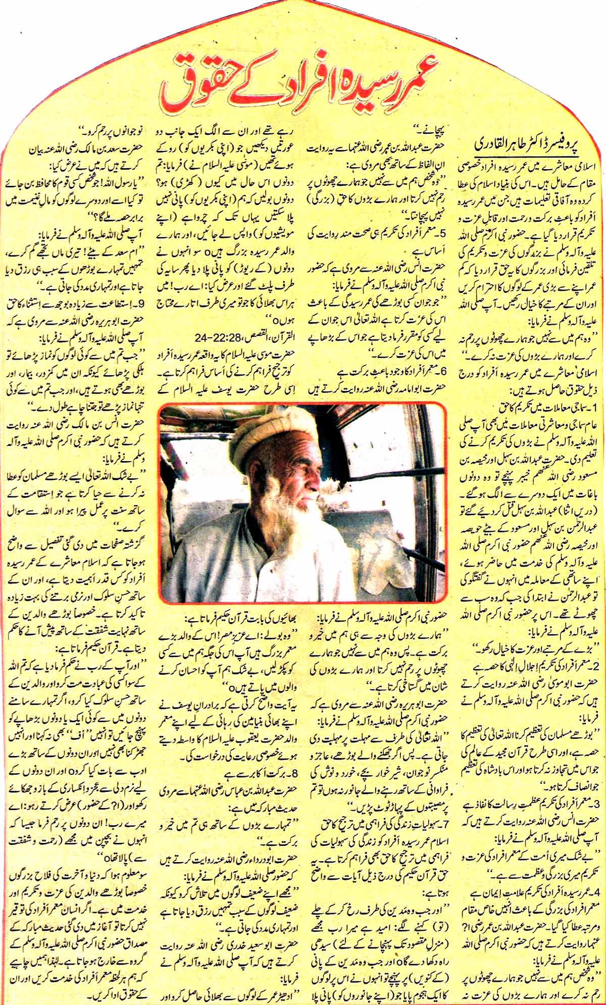 Minhaj-ul-Quran  Print Media CoverageDaily Nai Baat  Editorial Page