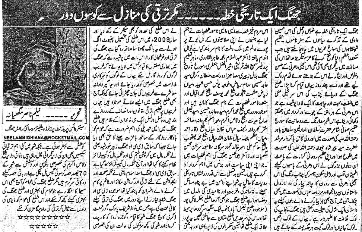 Minhaj-ul-Quran  Print Media CoverageWeekly-Rah-Haq (Jhang)