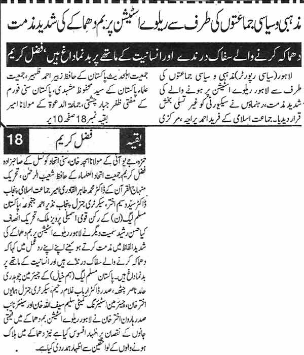 تحریک منہاج القرآن Minhaj-ul-Quran  Print Media Coverage پرنٹ میڈیا کوریج Daiy Din Page 3