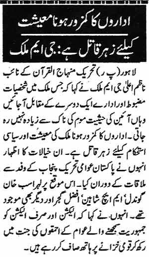 Mustafavi Student Movement Print Media Coverage Daily Ash-sharq Page 2