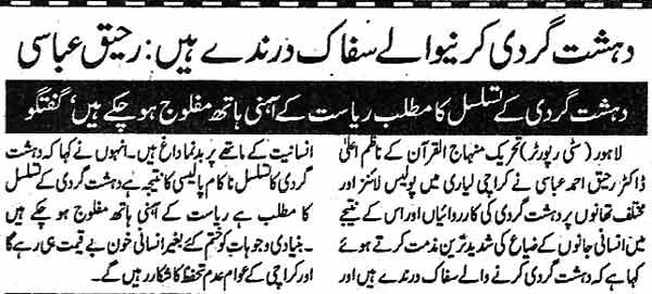 Minhaj-ul-Quran  Print Media CoverageDaily Mashriq Page 5