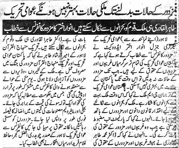 Mustafavi Student Movement Print Media Coverage Daily jinnah Page 6