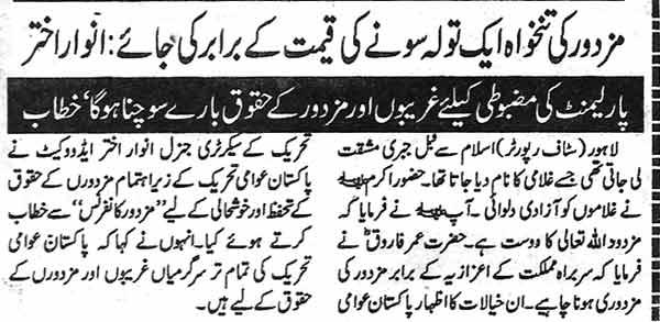 Minhaj-ul-Quran  Print Media CoverageDaily Mashriq-P-2