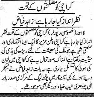 Mustafavi Student Movement Print Media Coverage Daily Jang Page 16