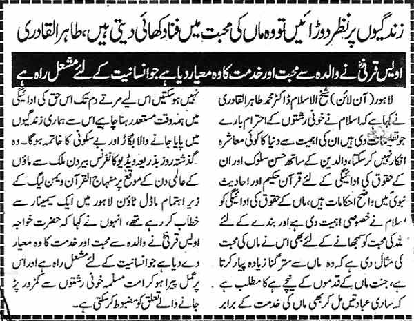 Minhaj-ul-Quran  Print Media CoverageDaily Ash-sharq Page 2