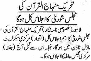 Minhaj-ul-Quran  Print Media CoverageDaily Nawa-i-Waqt-P 2