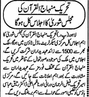 Minhaj-ul-Quran  Print Media CoverageDaily Pakistan-P 2