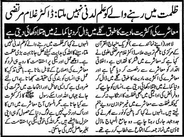 Pakistan Awami Tehreek  Print Media Coverage Daily jinnah-P-2