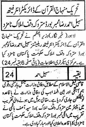 Minhaj-ul-Quran  Print Media CoverageDaily Takmeel-e-Pakistan Back Page