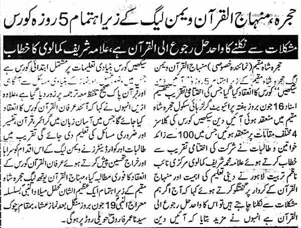 Mustafavi Student Movement Print Media Coverage Daily SAMA Page 3