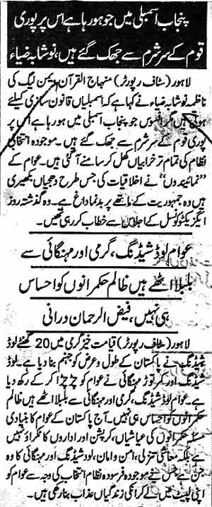Pakistan Awami Tehreek  Print Media Coverage Daily Mashriq Page 2