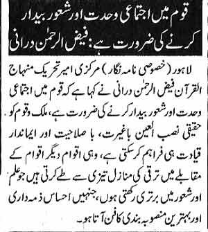 Pakistan Awami Tehreek  Print Media Coverage Daily Nawa-i-Waqt page 19