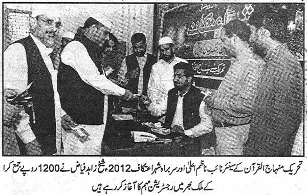 Mustafavi Student Movement Print Media Coverage Daily Mashriq Page: 2