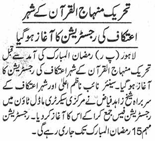 Mustafavi Student Movement Print Media Coverage Daily Nawa i Waqt Page: 9