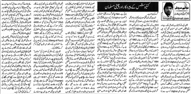 Mustafavi Student Movement Print Media Coverage Daily Nawa-i-Waqt