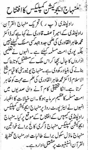 Minhaj-ul-Quran  Print Media CoverageDaily Nai Baat  Page 12