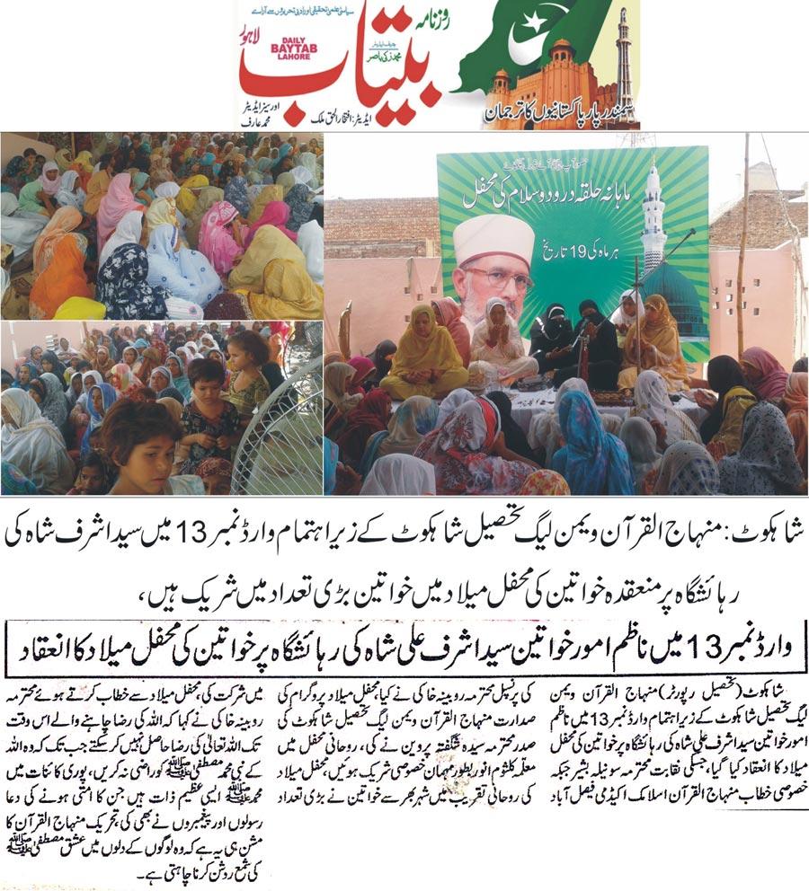 Mustafavi Student Movement Print Media Coverage Daily Baytab