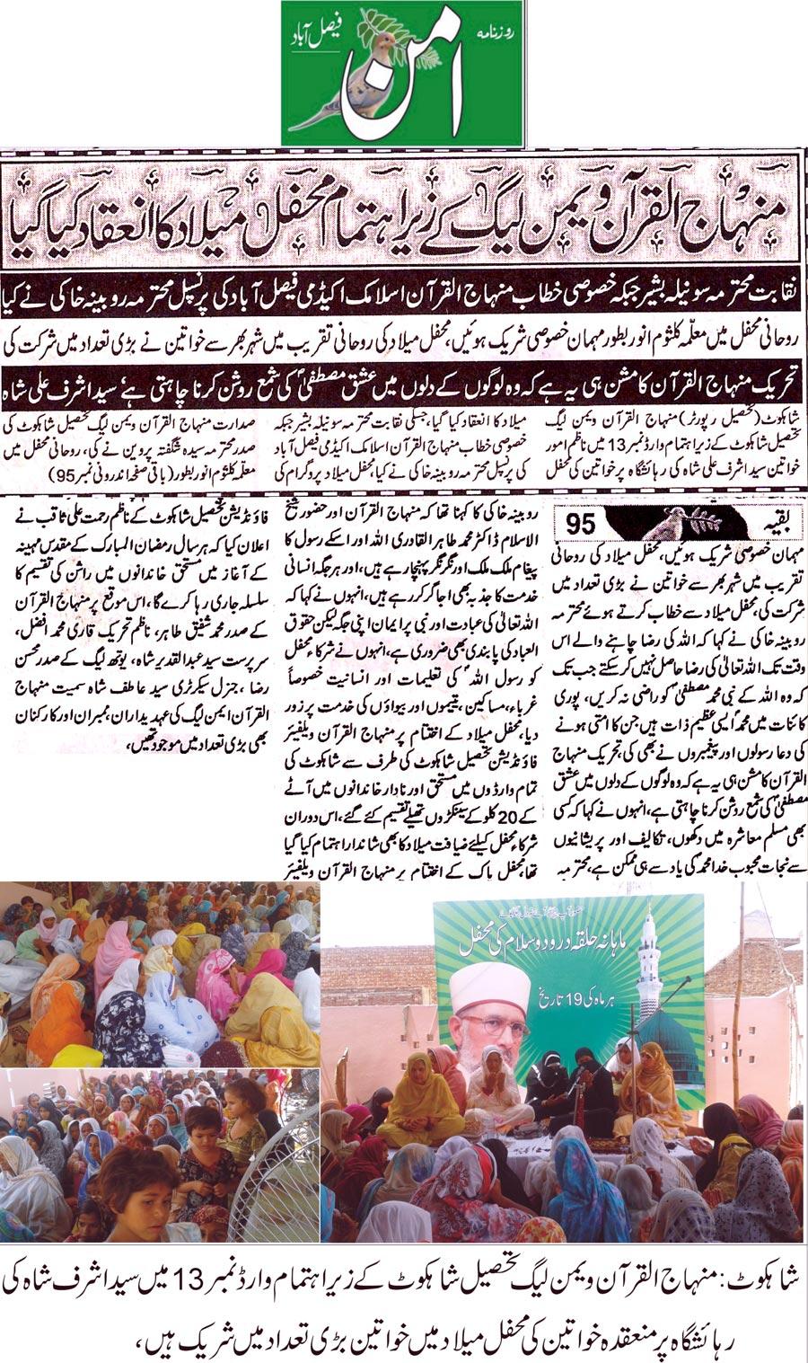 Mustafavi Student Movement Print Media Coverage Daily Aman Faisalabad