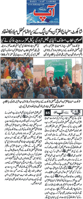 Minhaj-ul-Quran  Print Media CoverageDaily Aap