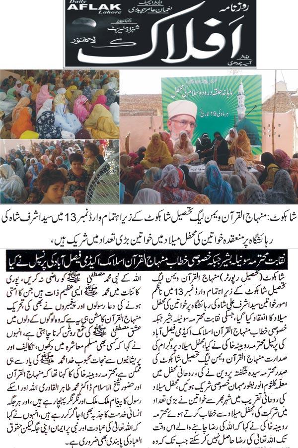 Minhaj-ul-Quran  Print Media CoverageDaily Aflak