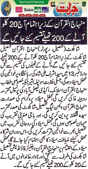 Minhaj-ul-Quran  Print Media CoverageWeekly Jurat