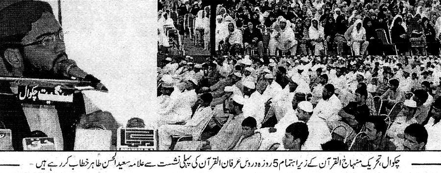Minhaj-ul-Quran  Print Media CoverageDaily Samma