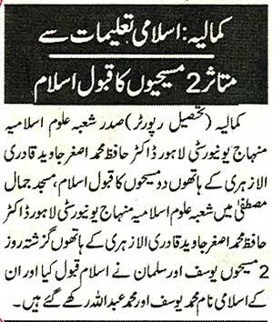Minhaj-ul-Quran  Print Media CoverageKamalia