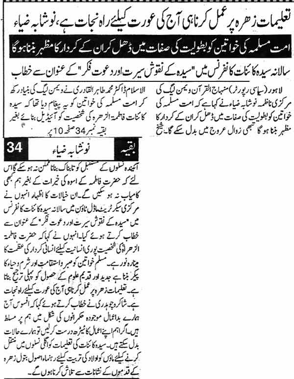 Minhaj-ul-Quran  Print Media CoverageDaily Din Page 12