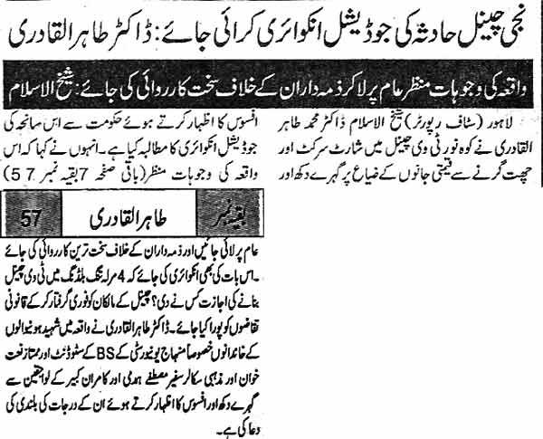 Mustafavi Student Movement Print Media Coverage Daily Mashriq  Back Page