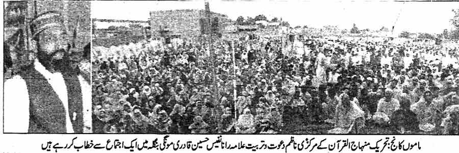 Minhaj-ul-Quran  Print Media CoverageDaily Jinnah Pahr 5