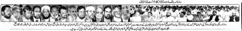 Minhaj-ul-Quran  Print Media CoverageDaily Jang Page 10