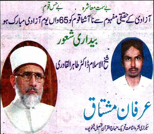 Minhaj-ul-Quran  Print Media CoverageDaily Nai Baat Page 7