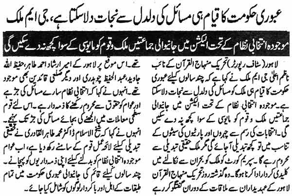 Minhaj-ul-Quran  Print Media CoverageDaily Din Page12