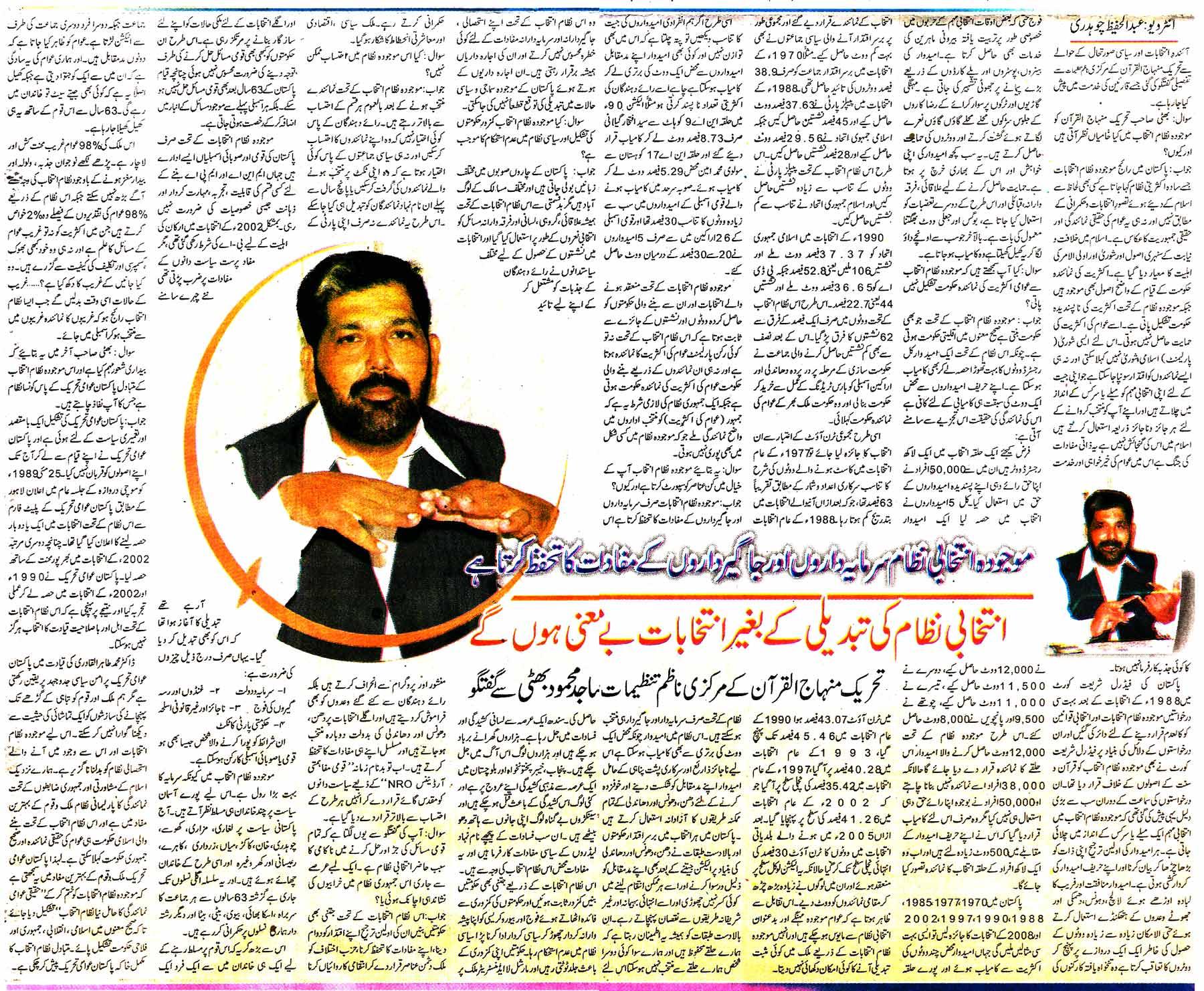 Minhaj-ul-Quran  Print Media CoverageDailt Din
