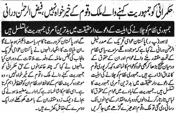 Print Media Coverage Daily Mashriq Page 2
