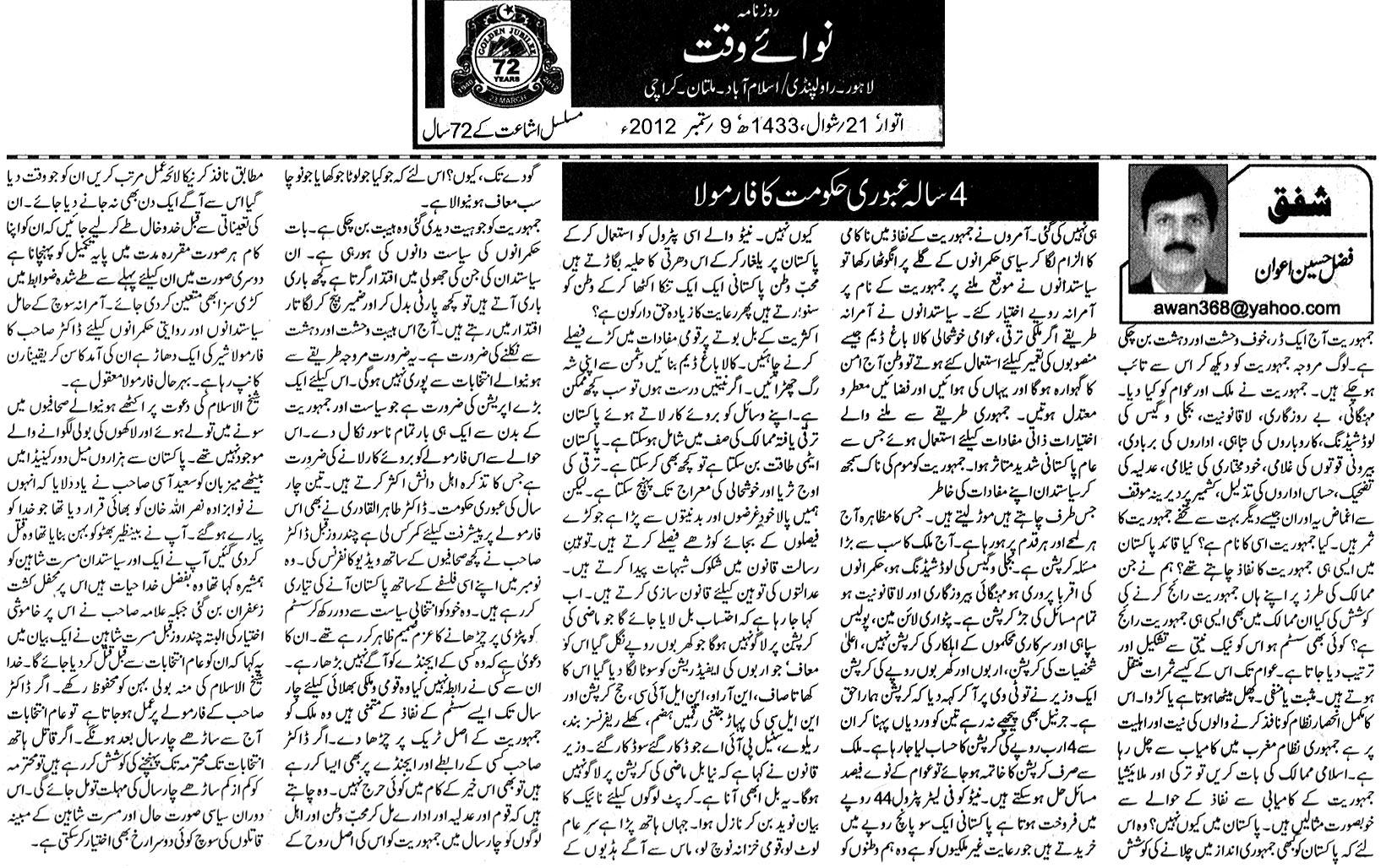Minhaj-ul-Quran  Print Media CoverageDaily Nawa-i-Waqt - Editorial Page