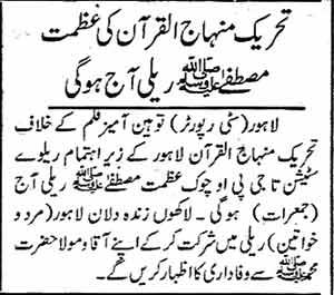 Minhaj-ul-Quran  Print Media CoverageDaily Sama Page: 3