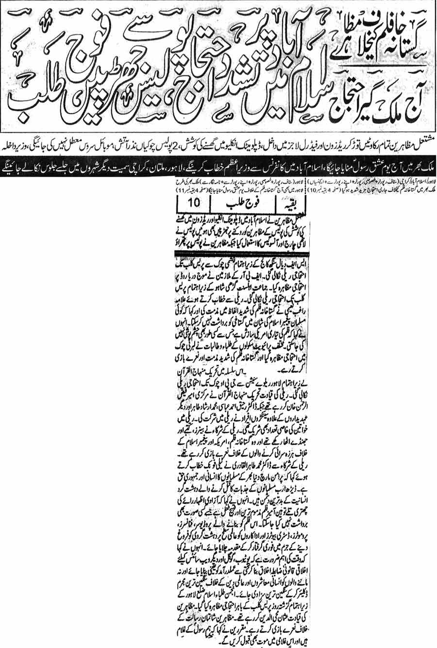 Mustafavi Student Movement Print Media Coverage Daily Awaz Page 1