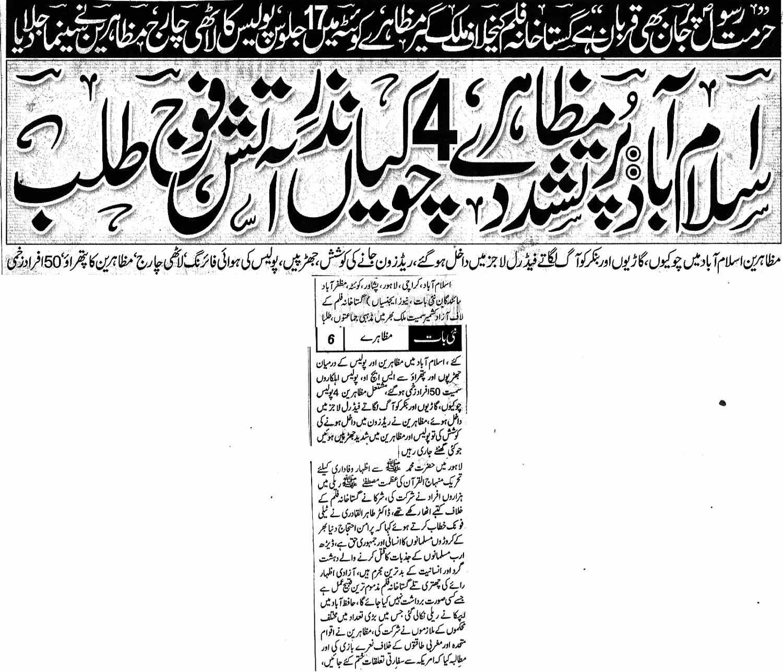 Minhaj-ul-Quran  Print Media CoverageDaily Nai Baat Page 1