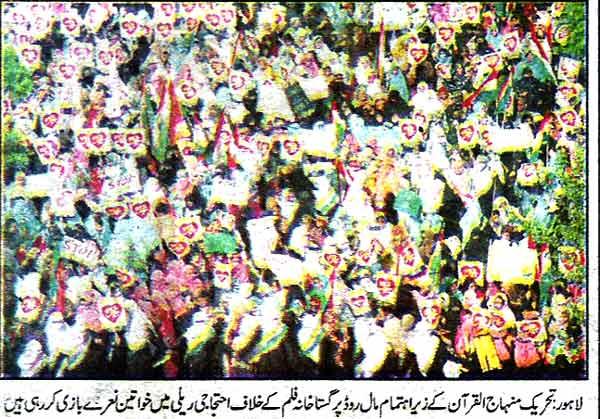 Mustafavi Student Movement Print Media Coverage Daily Mashriq Page 1