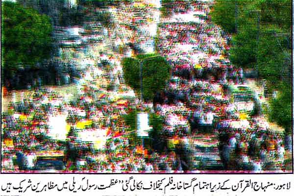 Mustafavi Student Movement Print Media Coverage Daily SAMA Page 17