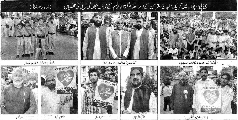 Mustafavi Student Movement Print Media Coverage Daily City 42  Page 9