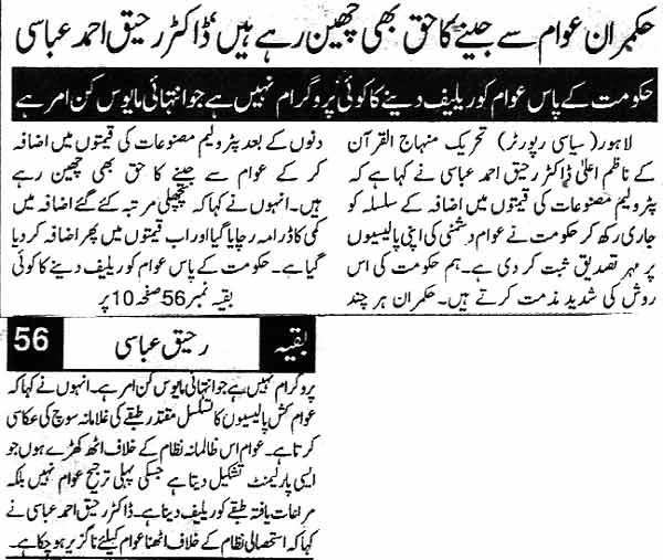 Mustafavi Student Movement Print Media Coverage Daily Din Page 12