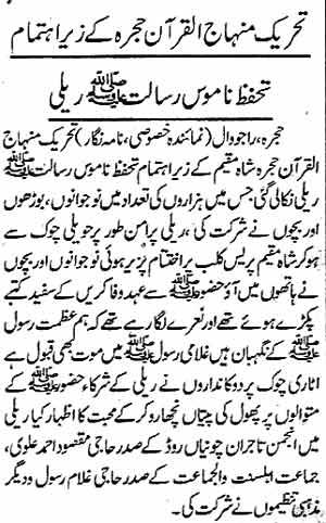 Minhaj-ul-Quran  Print Media CoverageDaily SAMS Page 2