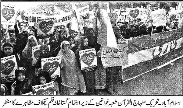 Mustafavi Student Movement Print Media Coverage Daily Nawa-i-Waqt Page 1
