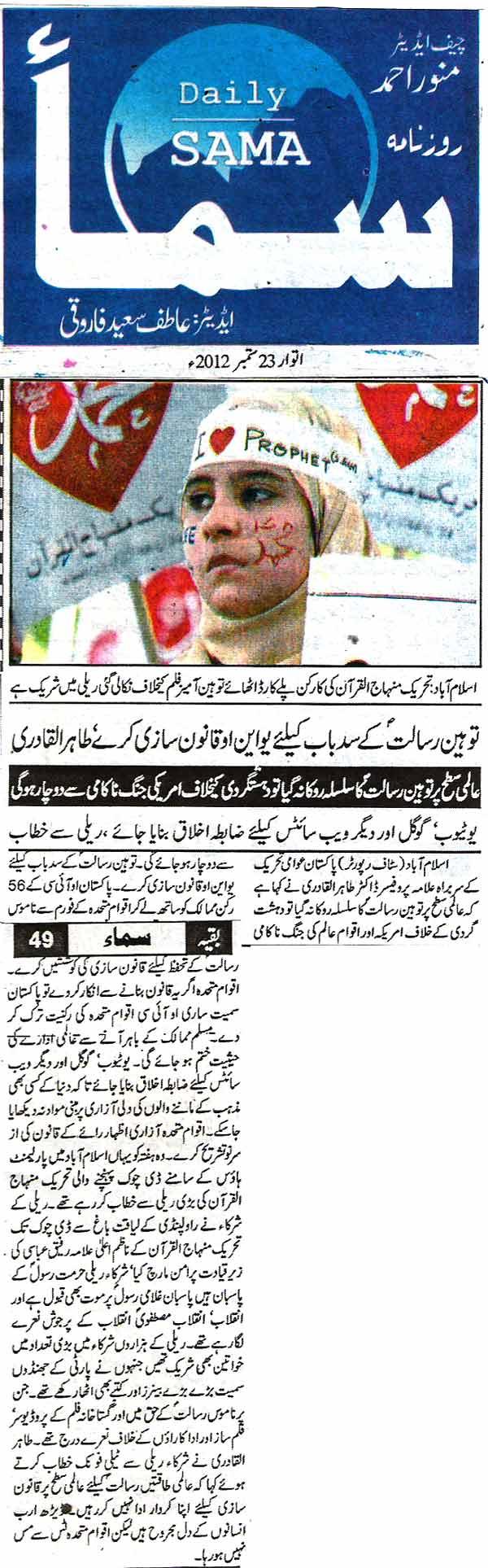 Minhaj-ul-Quran  Print Media CoverageDaily SAMA  Page 1