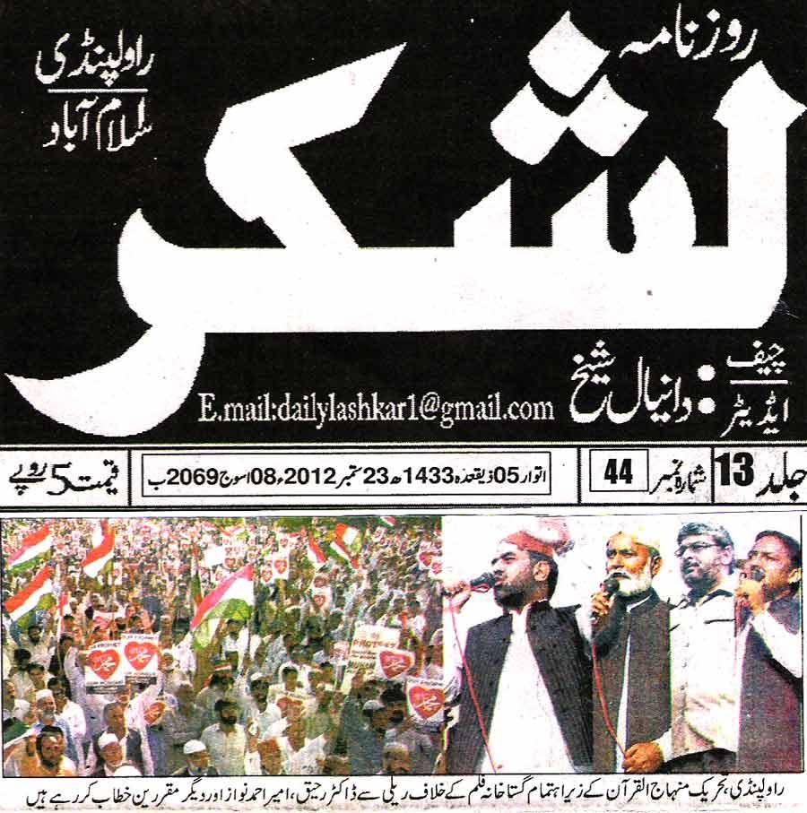 Mustafavi Student Movement Print Media Coverage Daily Lashkar Page 1
